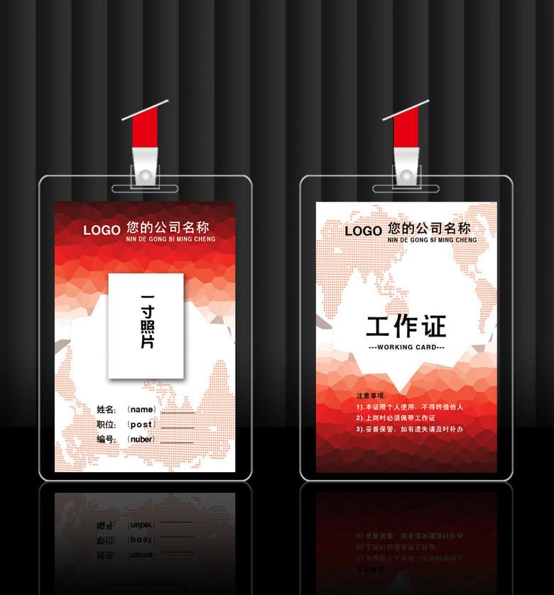 红色钻石风商务会议工作证胸牌