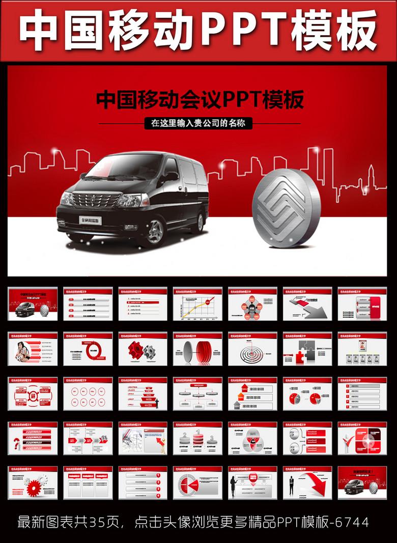 创意中国移动通信4G网络动态PPT模板下载 8.36MB 其他大全 其他PPT