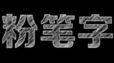 粉笔字体ps字体样式下载