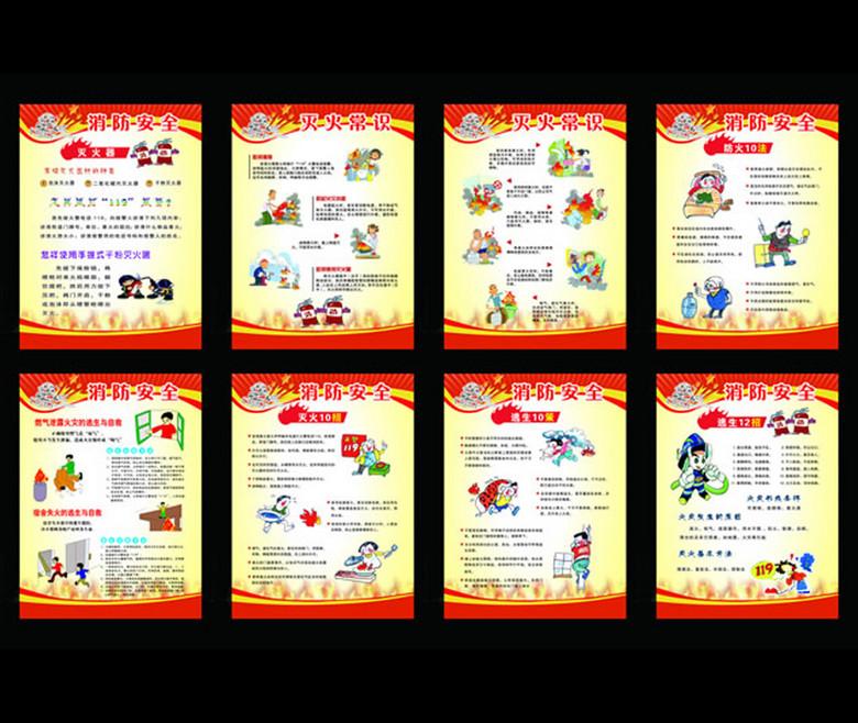 消防安全宣传展板消防板报安全生产