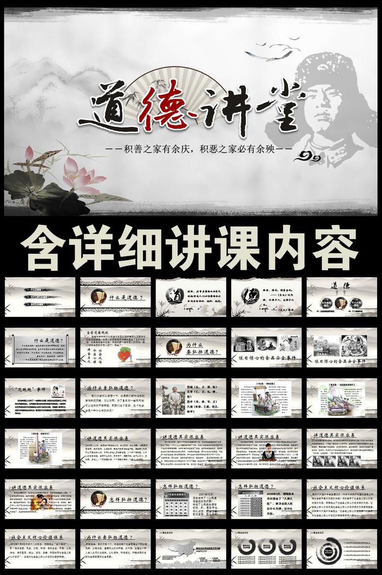 道德讲堂国学文化思想教育学习培训PPT模板下载 17.88MB 中国风PPT大全 其他PPT