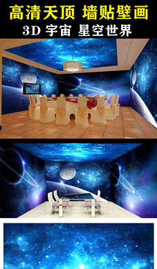 超炫宇宙星空唯美壁画(图片编号:14258063)_天空宇宙 ...