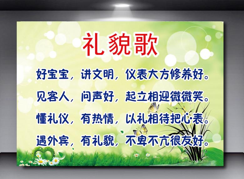 园文明礼貌歌曲_学校幼儿园教室文明礼仪标语展板