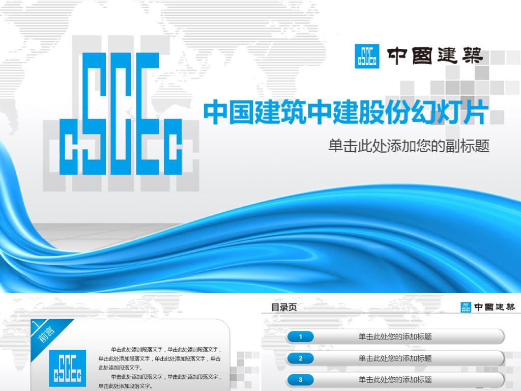 中国建筑中建股份工程施工专用PPT模板
