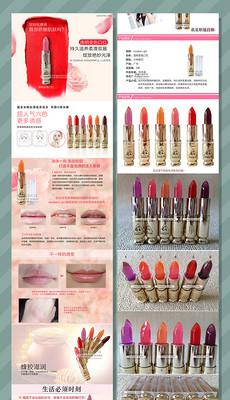 淘宝口红唇彩唇膏彩妆详情页描述图模板