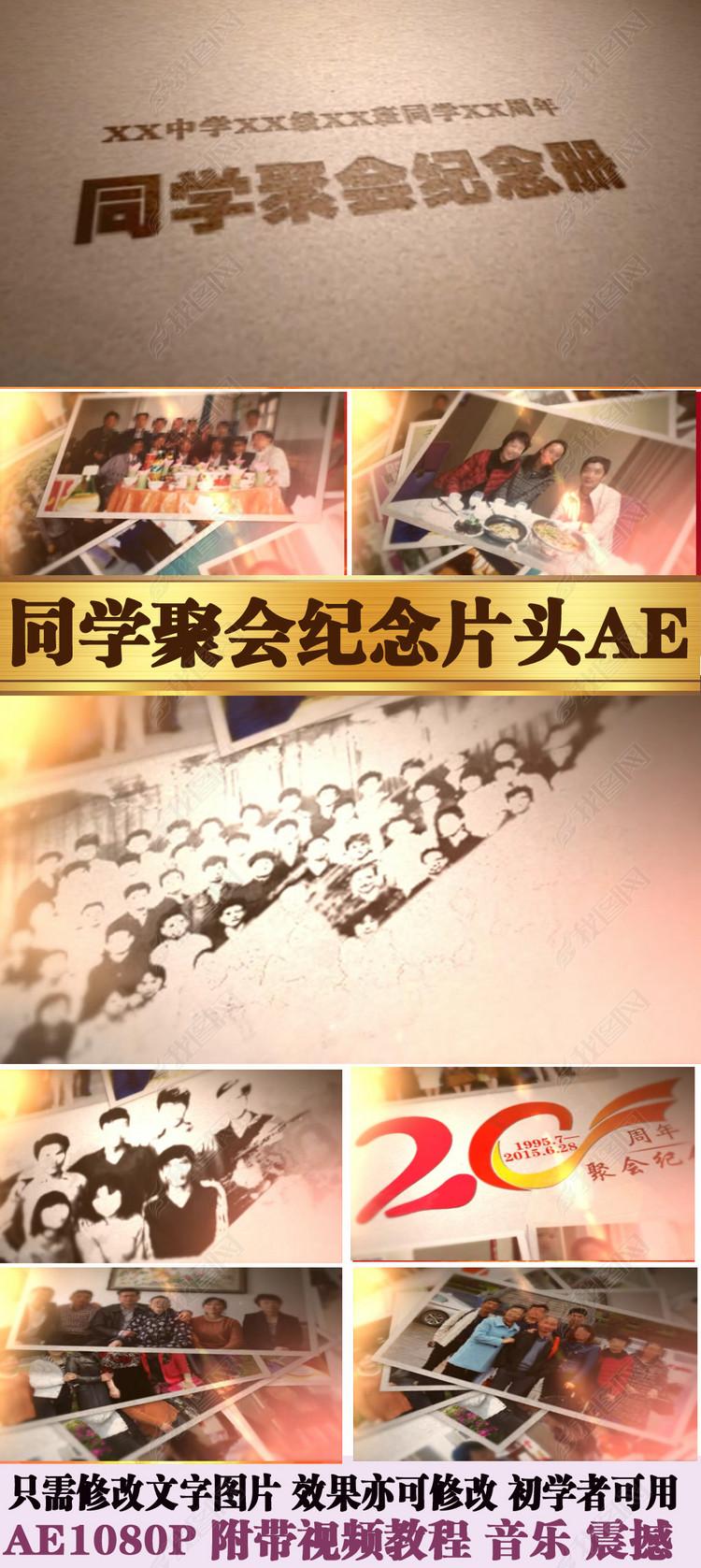 同学聚会纪念册片头制作AE模板