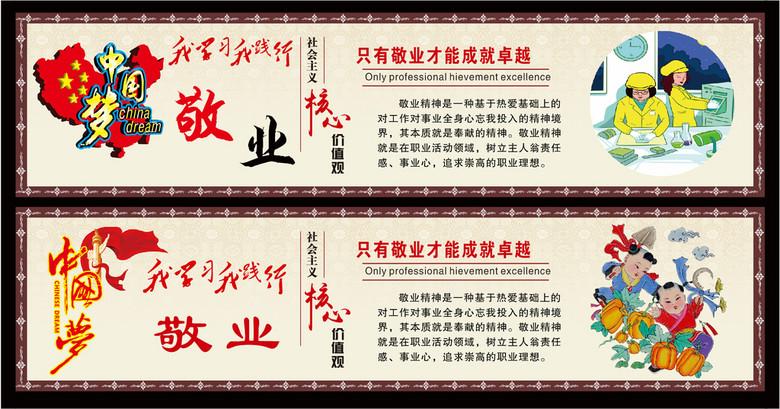 社会主义核心价值观敬业围墙宣传栏图片设计素材_高清图片