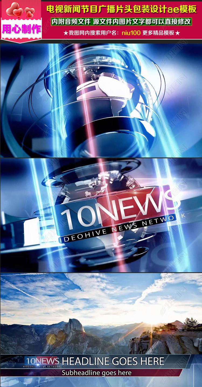 电视节目广播片头包装设计ae模板