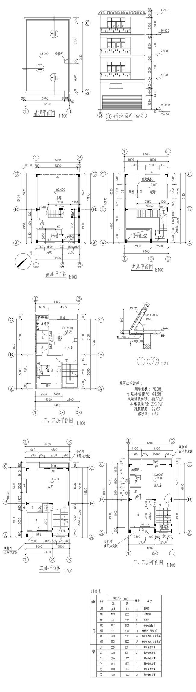 四层楼房建筑设计图纸
