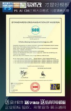 ISO9001证书图片设计素材_高清CDR模板下载