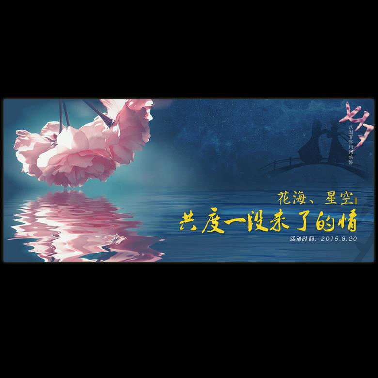 七夕节玫瑰花鹊桥相会图片