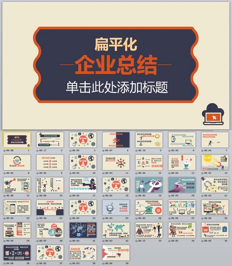 多色彩O2O电子商务介绍宣传PPT模板