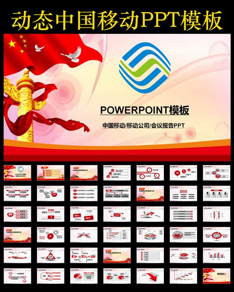 中国移动通信网络年终总结PPT模板