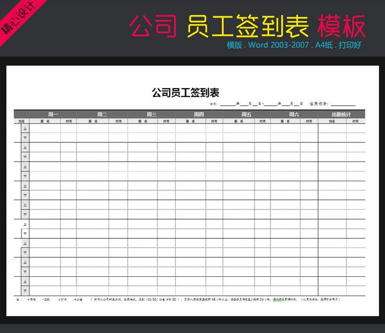 员工签到表考勤表点名表格A4打印模板下载 13883820 其他 人力资源