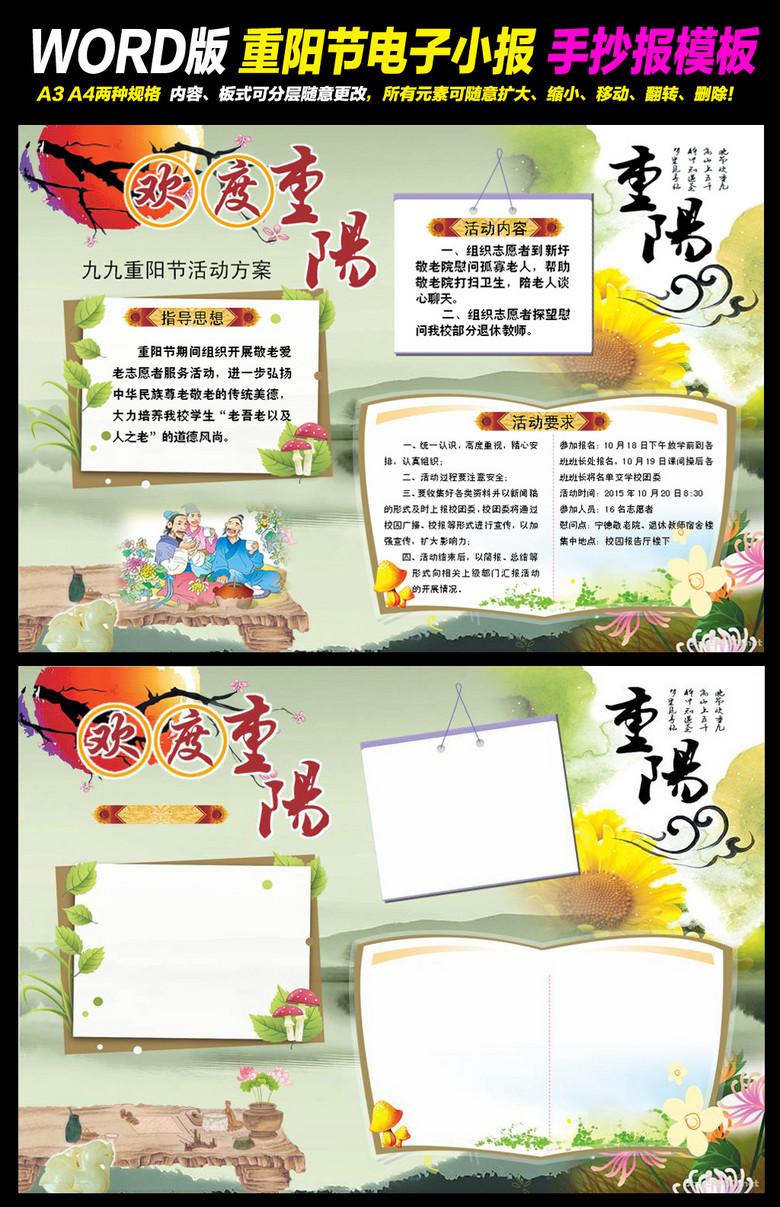word电子小报手抄报模板