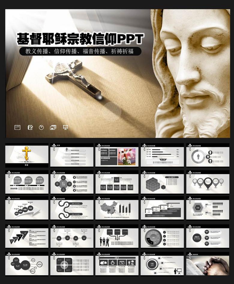 上帝耶稣基督教动态PPT