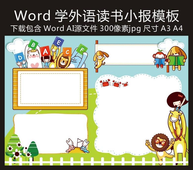 读书学外语小报空白模板