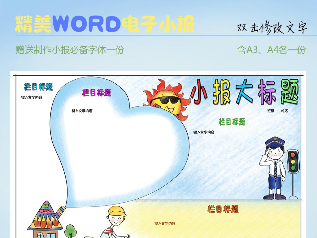 文明过马路word电子小报
