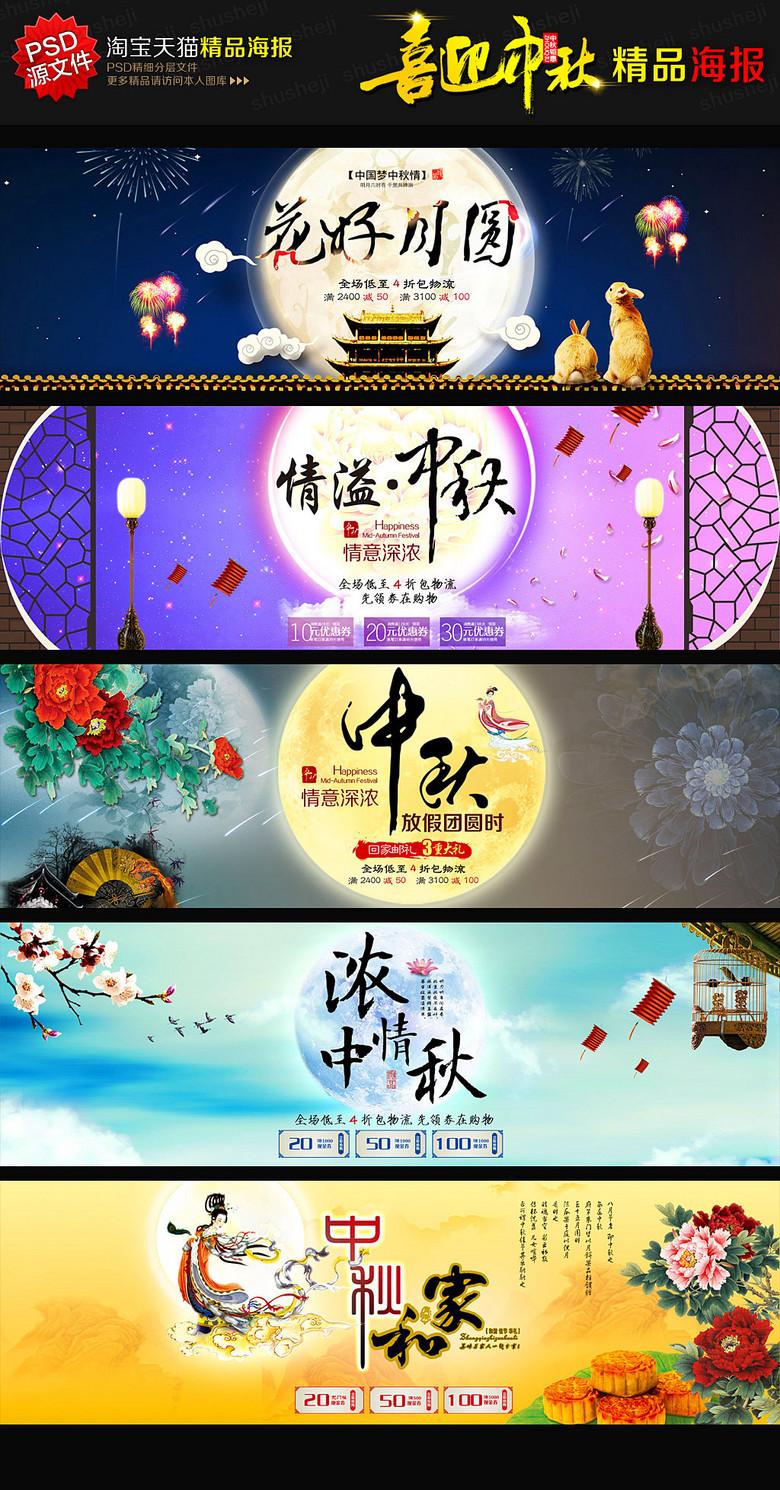 天猫淘宝中秋节促销海报首页psd