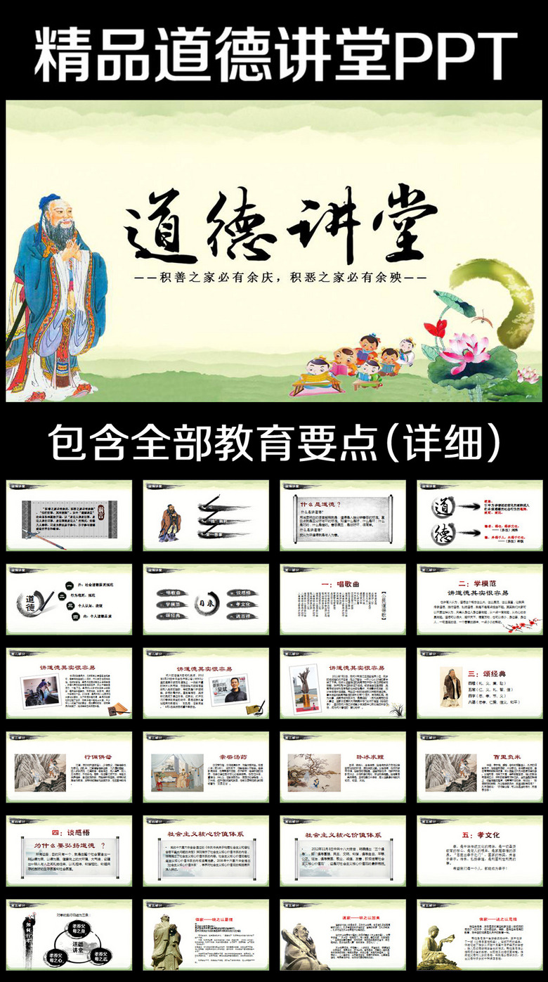 中国风思想教育国学道德讲堂动态PPT模板下载 14.41MB 中国风PPT大全 其他PPT