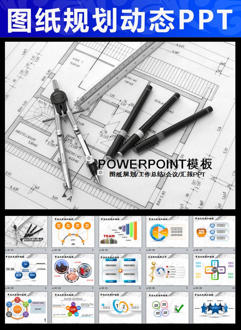 规划设计图纸建筑施工蓝图计划PPT