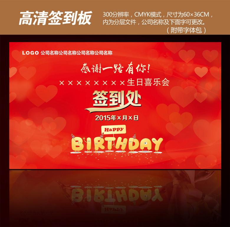 生日聚会签到板设计图片下载psd素材 签到墙图片