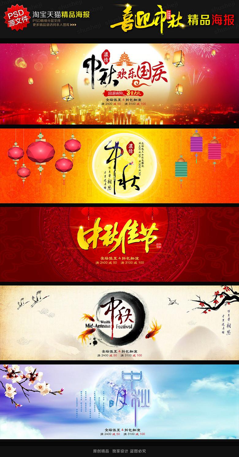 淘宝天猫中秋节国庆节首页促销海报