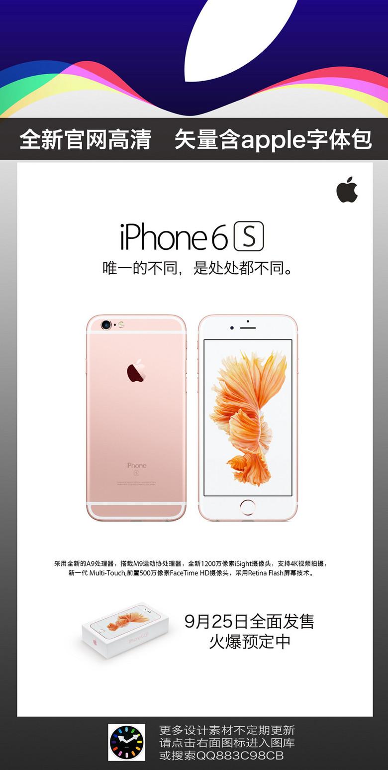iphone6预订海报曝光 5288元起
