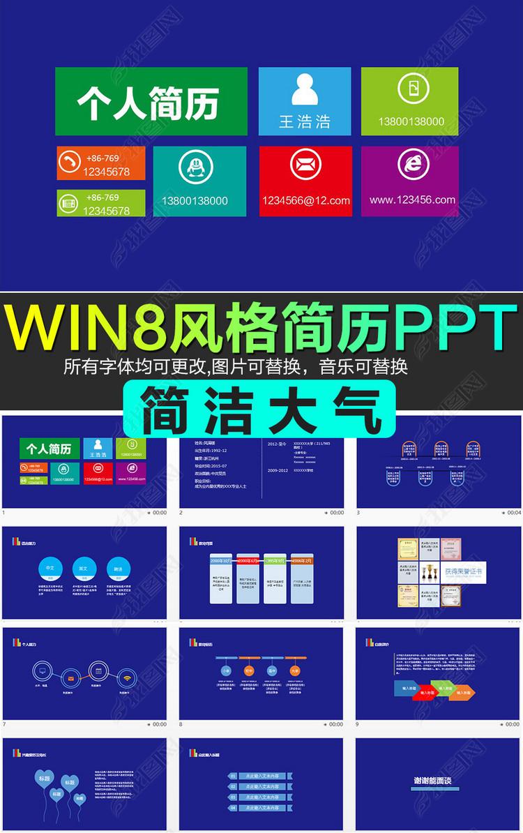 win8风格个人简历自我介绍PPT模板