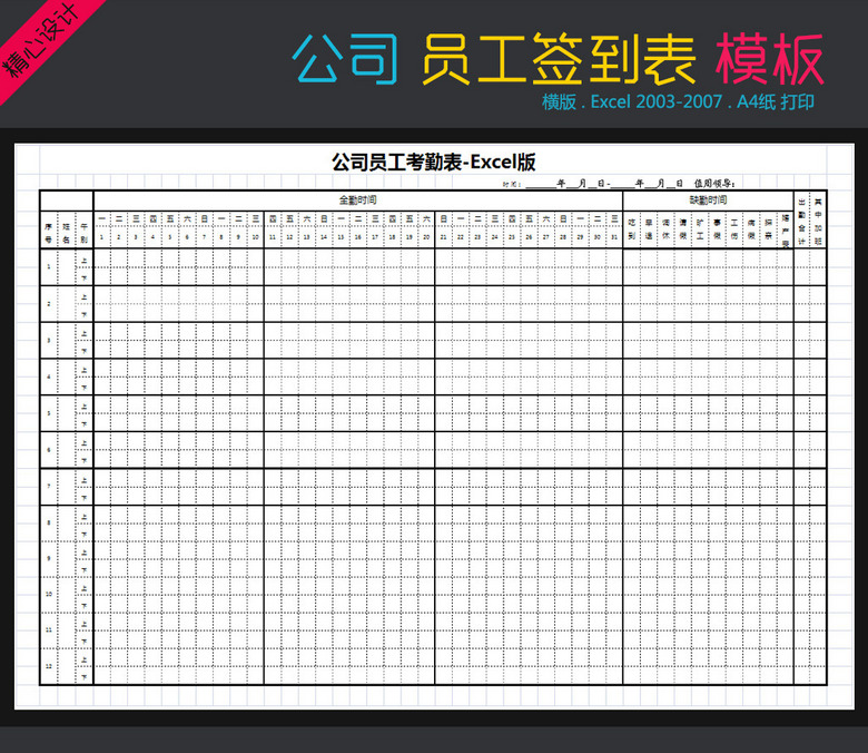 员工考勤表签到表点名Excel打印A4模板下载 13992013 考勤表 人力资