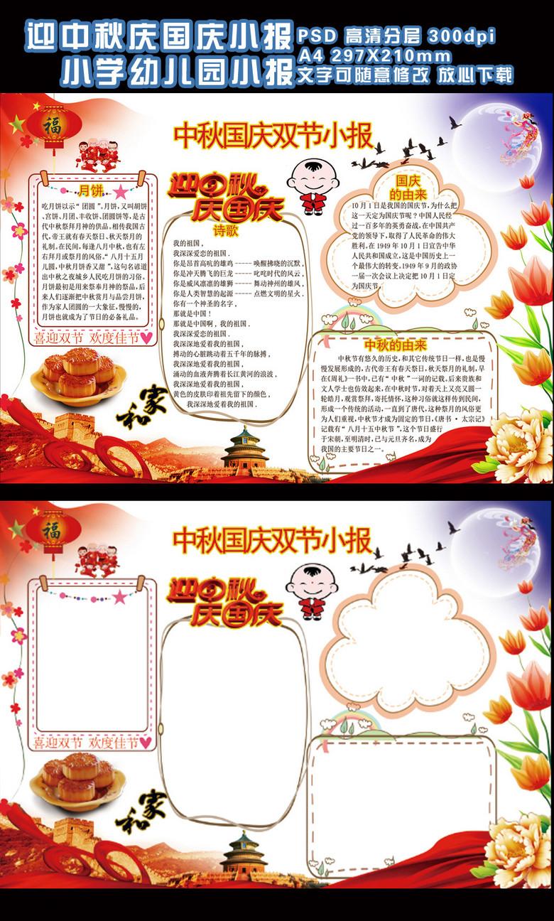 迎中秋庆国庆双节小报校园电子手抄报图片素材 psd模板下载 18.45MB图片