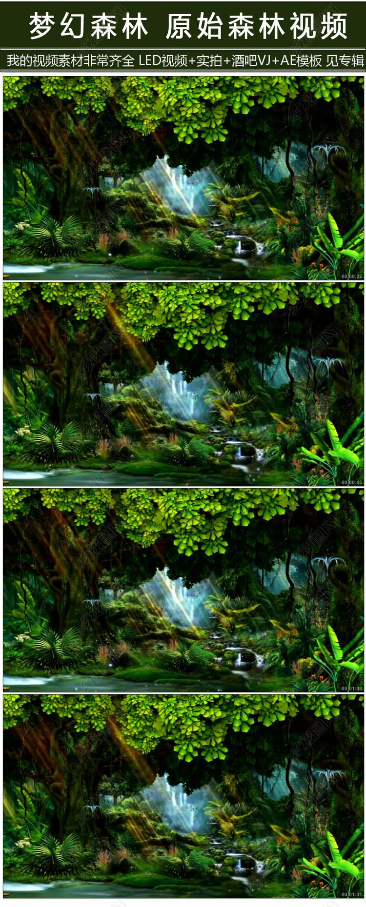 梦幻绿色原始森林3D全息投影LED视频