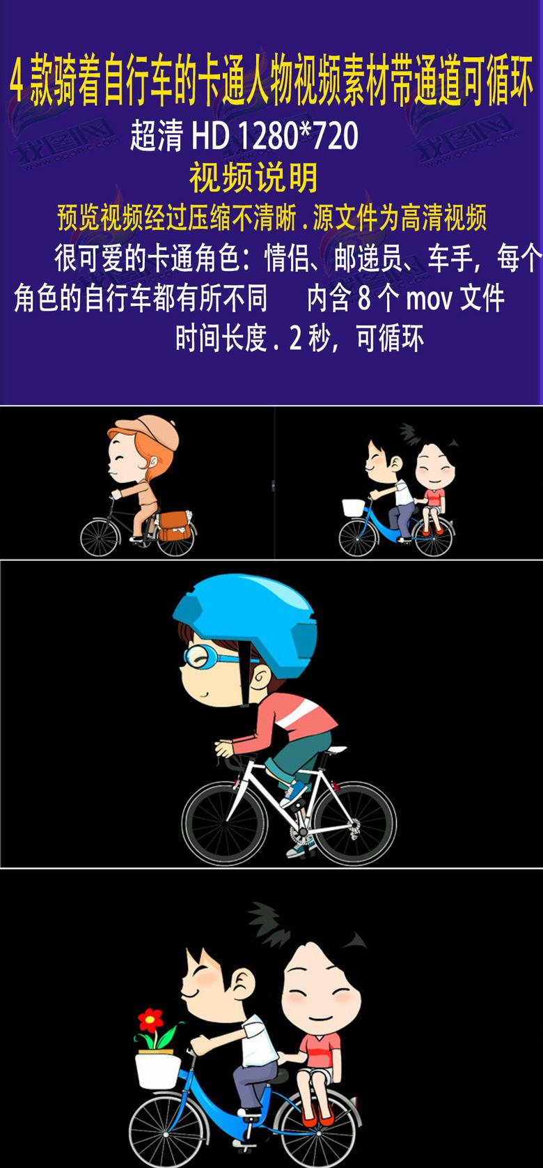 骑着自行车的卡通人物视频素材带通道可循环图片