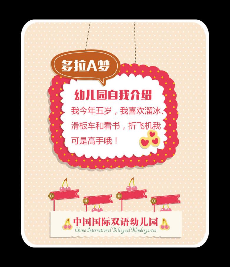 幼儿园卡片儿童自我介绍卡片图片设计素材_高清cdr(0.图片