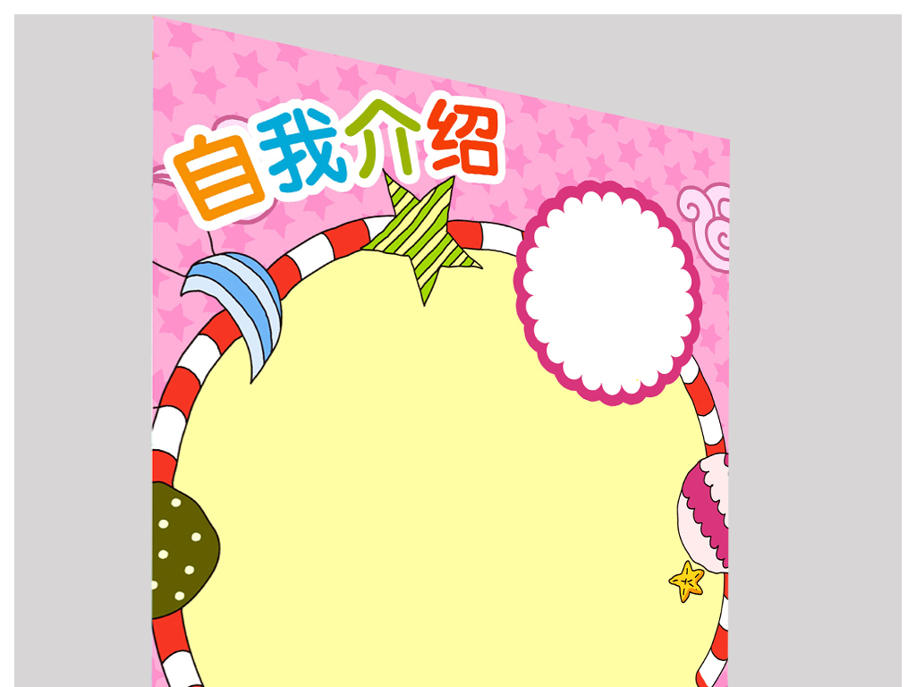 小学生幼儿园自我介绍卡片设计儿童简历模板图片