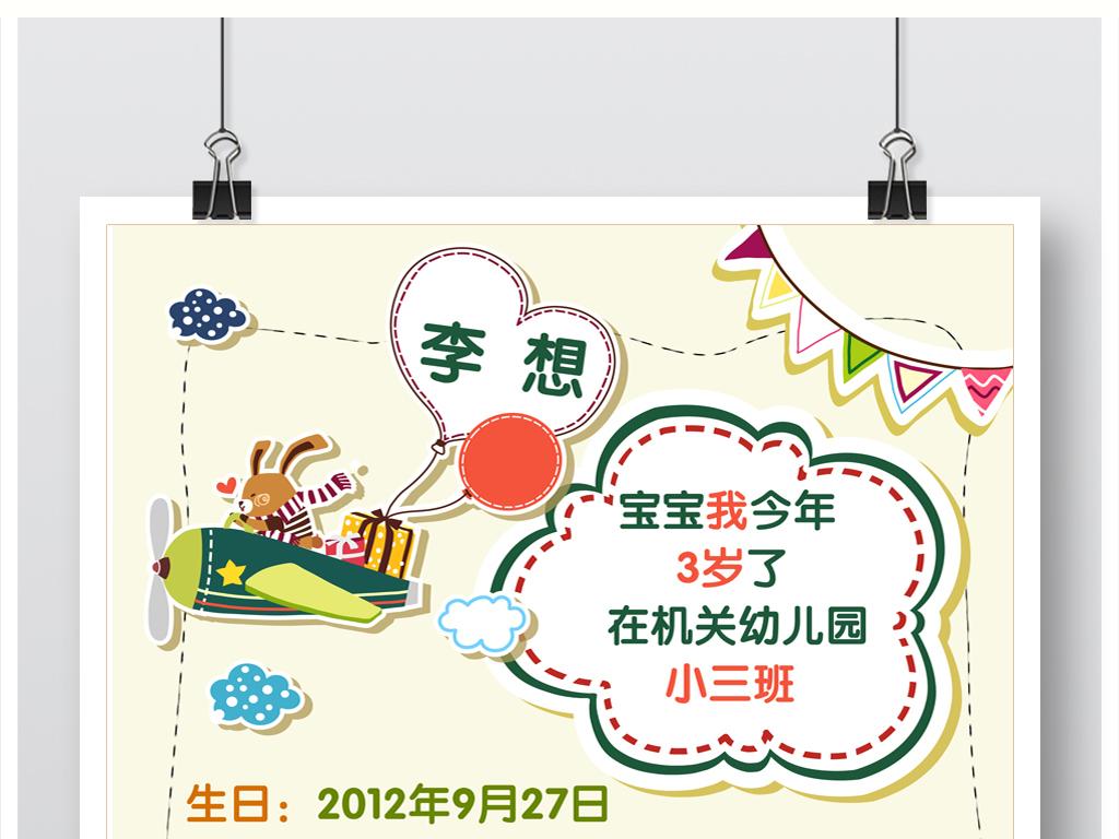 幼儿园自我介绍卡片word个人简历图片设计素材_高清(.图片