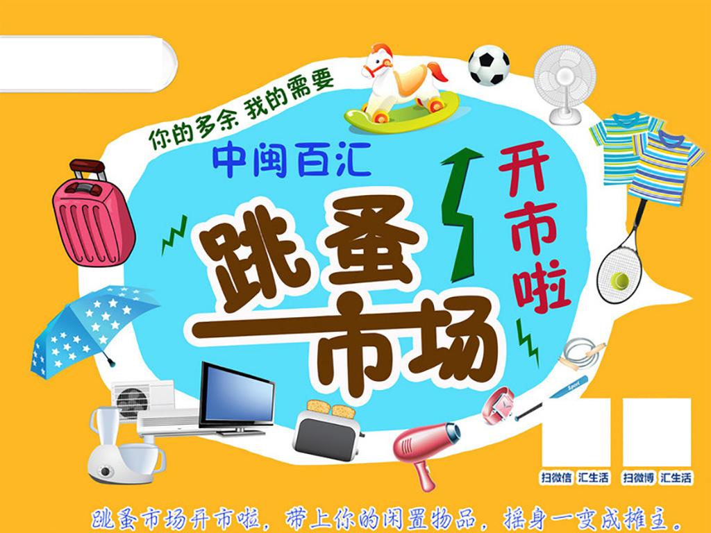 市场跳蚤跳蚤市场背景卡通跳蚤跳蚤市场活动跳蚤市场dm宣传单儿童交易