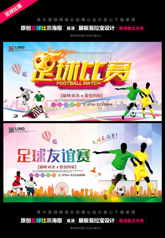 足球比赛海报展板
