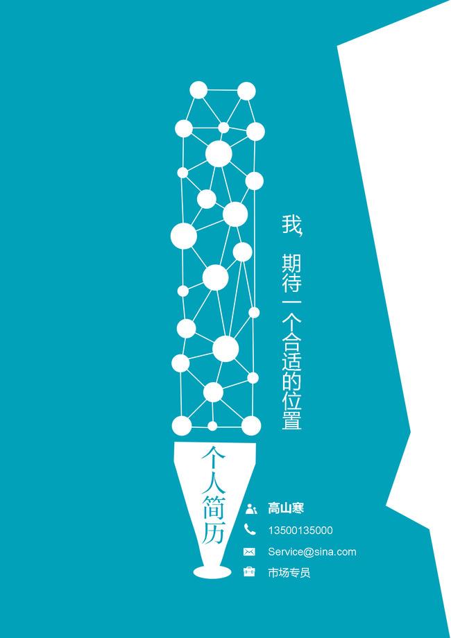 t13企业蓝简历封面自荐信模板word图片