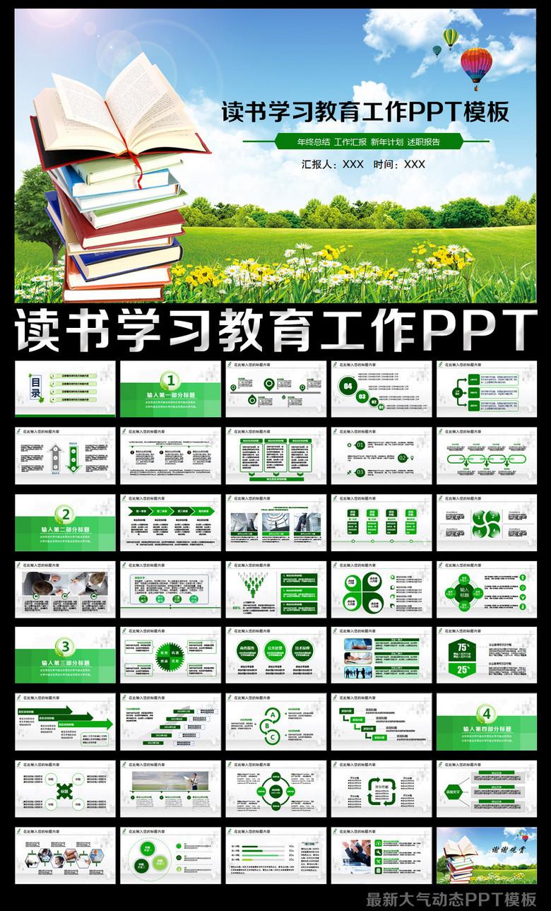 清新读书学习学校交流教育培训PPT模板