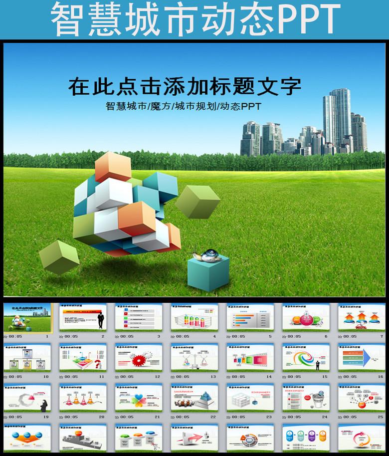 智慧城市魔方科技动态PPT模板下载 9.65MB 商务PPT大全 商务通用PPT