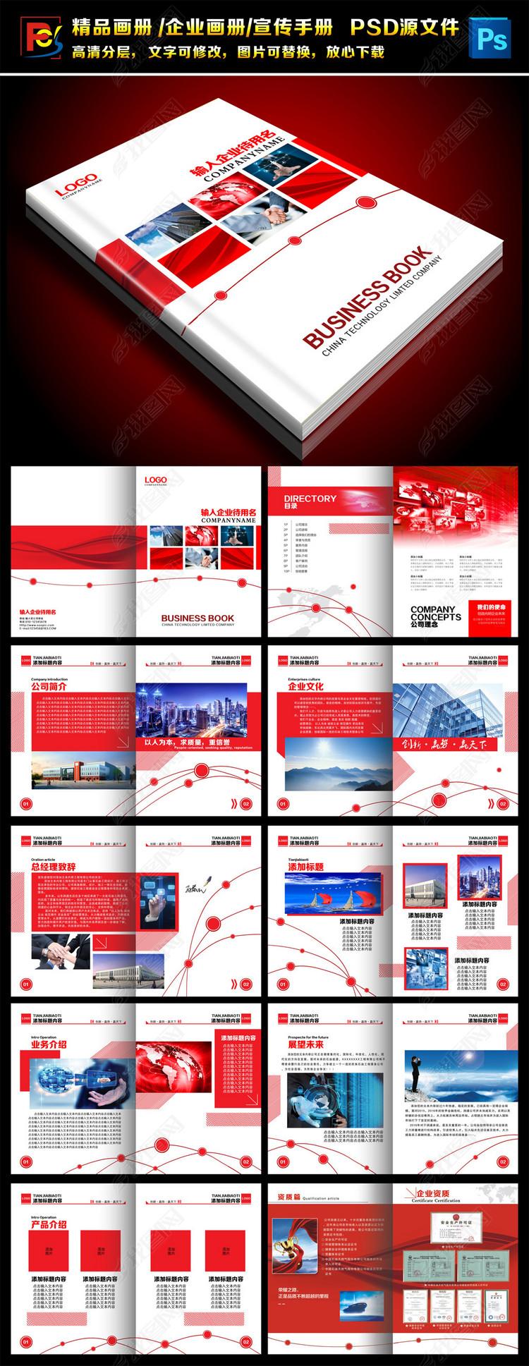 红色企业宣传册企业文化画册科技画册商务