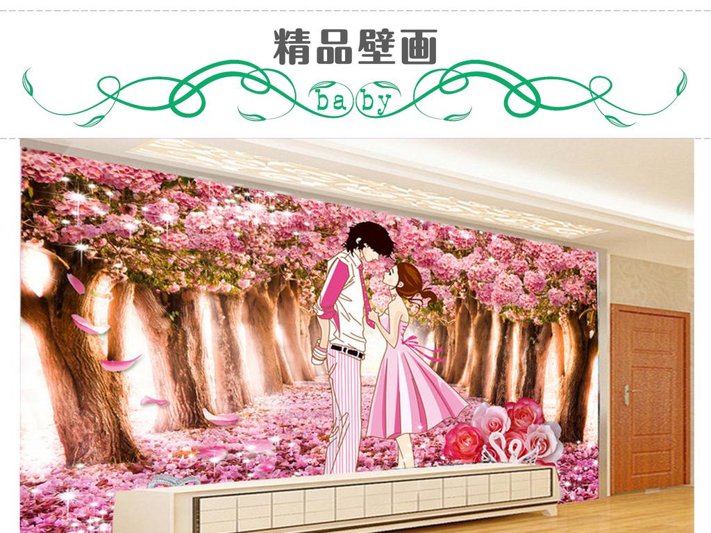 3D樱花空间情侣背景墙BABY壁画