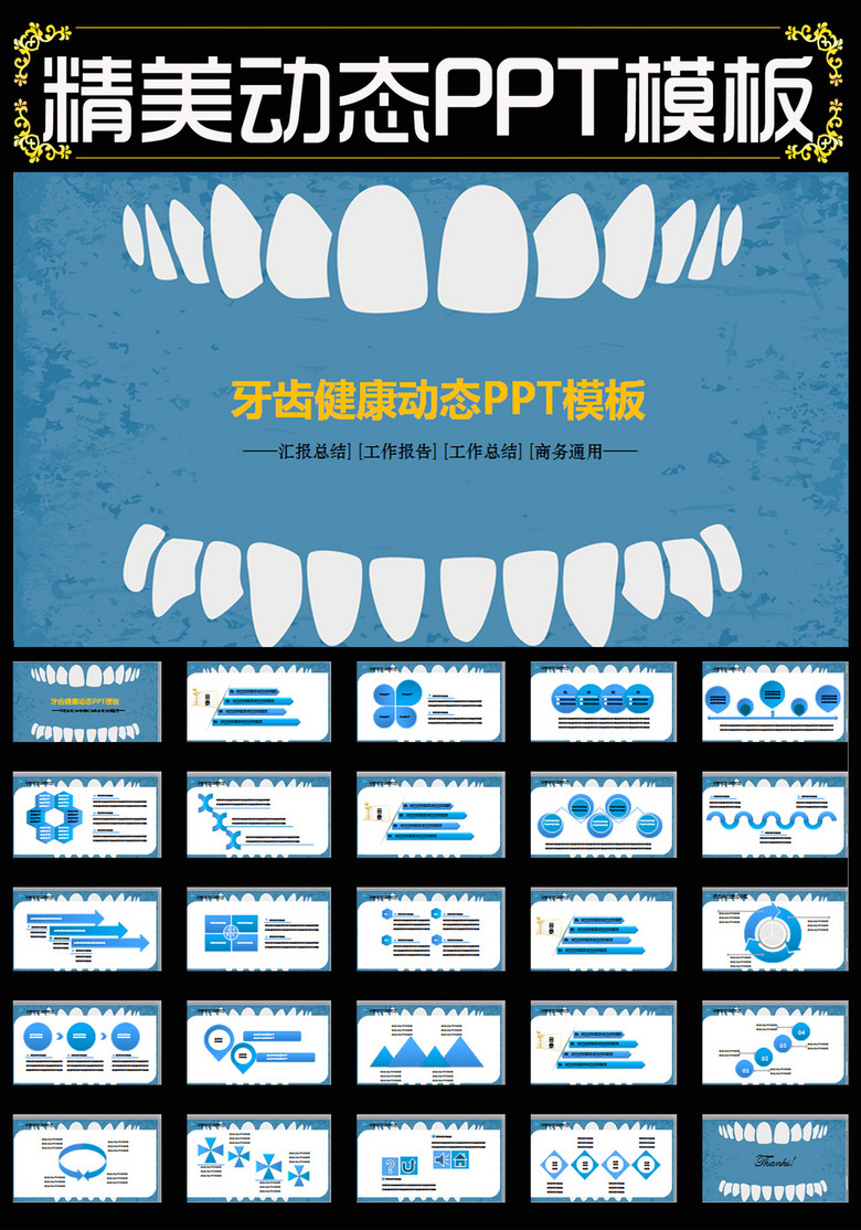 简约扁平化牙科牙医牙齿口腔健康卫生PPT