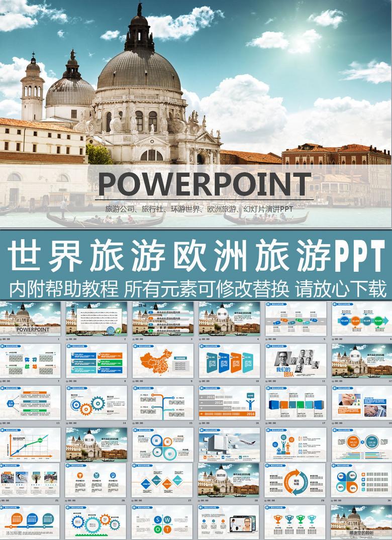 欧洲旅游旅行社旅游公司工作报告PPT