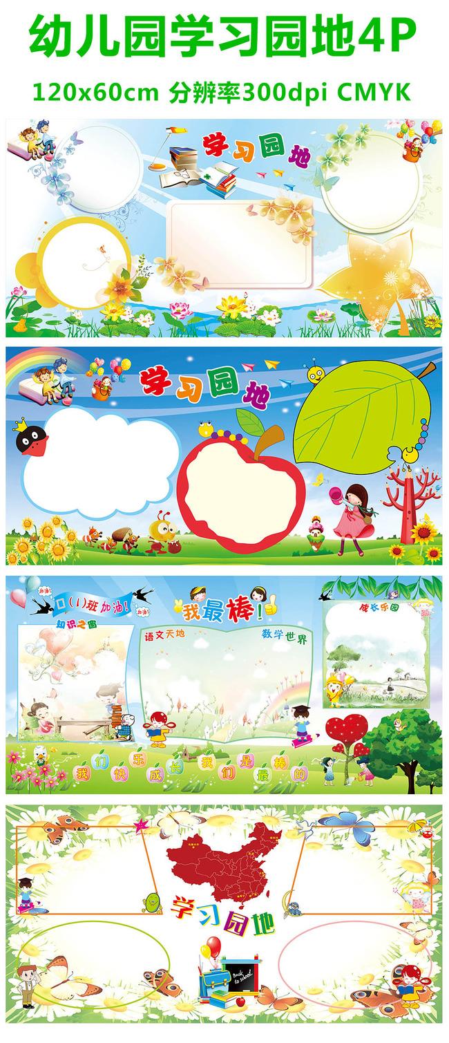 幼儿园学习园地宣传栏手抄报小报模板下载