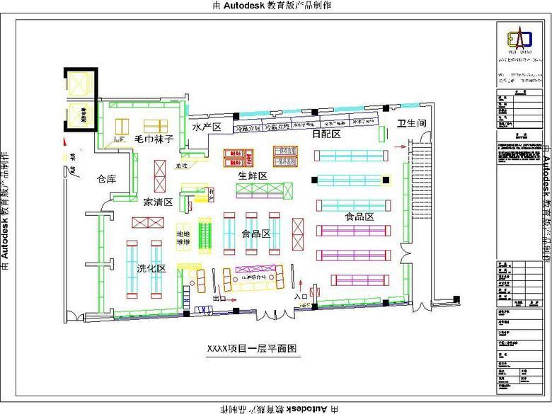 500平方米异形超市平面布局图平面设计图下载(图片0.图片