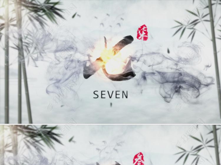 中国风水墨倒计时视频