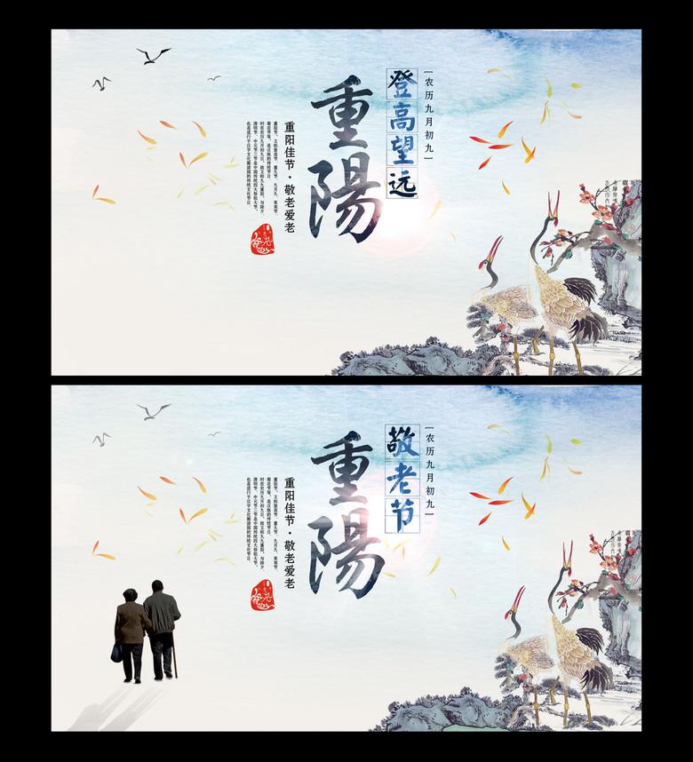 中国风重阳节展板活动背景素材