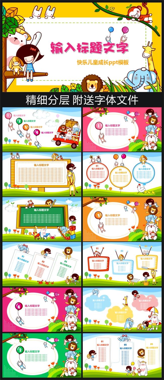 幼儿成长档案模板幼儿成长模板幼儿成长手册模板幼儿成长记录册模板